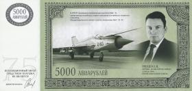 """Russland 75 Jahre Flugzeugwerk """"Sokol"""" 1-1.000.000 Aviarubel (18 Werte)"""