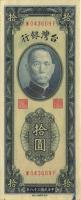 Taiwan, Rep. China P.1955 10 Yuan 1949 (1-)