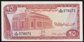 Sudan P.11b 25 Piaster 1978 (1)