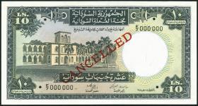 Sudan P.05s 10 Pounds 1956 Specimen (1)