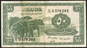 Sudan P.07b 50 Piastres 1968 (3)
