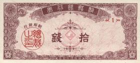 Südkorea / South Korea P.05 10 Chon 1949 (1)