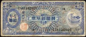 Südkorea / South Korea P.13 10 Won (1953) (3-)