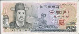 Südkorea / South Korea P.43 500 Won (1973) (2)