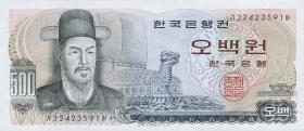Südkorea / South Korea P.43 500 Won (1973) (1)