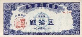 Südkorea / South Korea P.06 50 Chon 1949 (1)