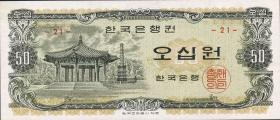 Südkorea / South Korea P.40 50 Won (1969) (1)