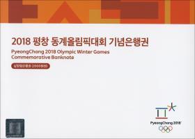 Südkorea / South Korea P.neu 2000 Won 2018 Olympia (1) im Folder