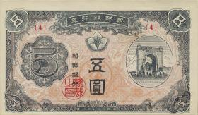 Südkorea / South Korea P.01 5 Won (1949) (1)