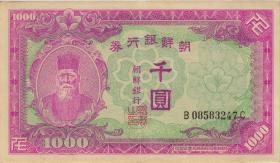 Südkorea / South Korea P.03 1000 Won (1950) (2)