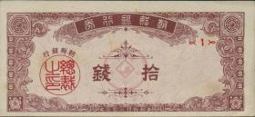 Südkorea / South Korea P.04 5 Chon 1949 (2)