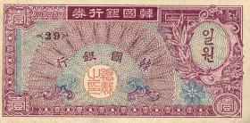 Südkorea / South Korea P.11a 1 Won (1953) (1)