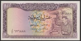 Syrien / Syria P.095c 10 Pounds 1973 (1)