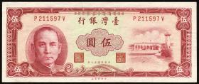 Taiwan, Rep. China P.1972 5 Yuan 1961 (1)
