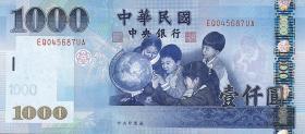 Taiwan, Rep. China P.1997 1000 Yuan 2005 (1)