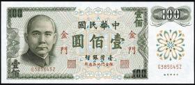 Taiwan, Rep. China P. R112 100 Yuan 1972(75) (1)
