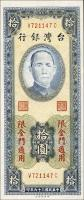 Taiwan, Rep. China P.1962 10 Yuan 1950 (1)