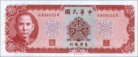 Taiwan, Rep. China P.1979 10 Yuan 1969 (1)