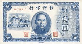 Taiwan, Rep. China P.1935 1 Yuan 1946 (1)