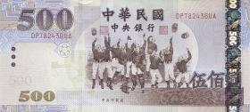 Taiwan, Rep. China P.1996 500 Yuan (2005) (1)