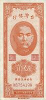 Taiwan, Rep. China P.1949 50 Cents 1949 (1)