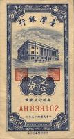 Taiwan, Rep. China P.1963 1 Cent 1954 (1/1-)