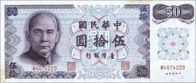 Taiwan, Rep. China P.1982 50 Yuan 1972 (1-)