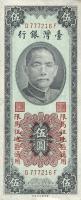 Taiwan, Rep. China P.1968 5 Yuan 1955 (2)