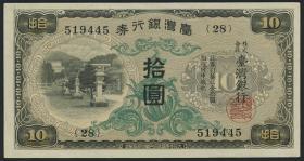Taiwan, Rep. China P.1927 10 Yen (1932) (1)