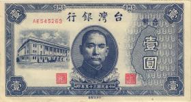 Taiwan, Rep. China P.1935 1 Yuan 1946 (2/1)