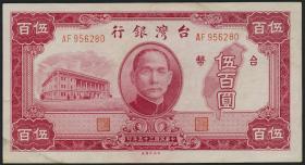 Taiwan, Rep. China P.1940 500 Yuan 1946 (2)