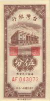 Taiwan, Rep. China P.1947 5 Cents 1949 (1)
