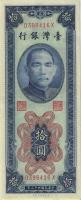 Taiwan, Rep. China P.1967 10 Yuan 1954 (2)