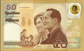 Thailand P.105 50 Baht (2000) Jubiläum (1)
