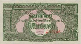 Thailand P.068 50 Satang (1948) (1)