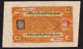Tibet P.10a 25 Srang (1941-48) (1-)