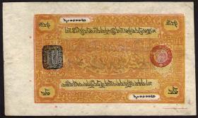 Tibet P.10b 25 Srang (1941-48) (1)