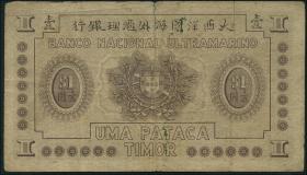 Timor P.16 1 Pataca 1945 (4)