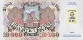 Transnistrien / Transnistria P.15 10000 Rubel (1994/1992) (1)
