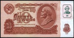 Transnistrien / Transnistria P.01 10 Rubel (1994/1961) (1)