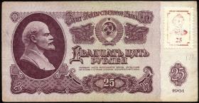 Transnistrien / Transnistria P.03 25 Rubel (1994/1961) (3)
