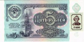 Transnistrien / Transnistria P.14B 5000 Rubel (1994/1991) (1)