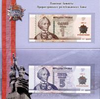 Transnistrien / Transnistria 1 + 10 Rubel 2007 (2017) Gedenkbanknoten 100 Jahre Oktoberrevolution (1)