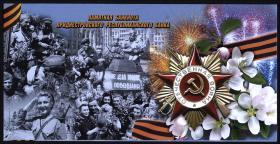 Transnistrien / Transnistria P.neu 1 Rubel 2007 (2020) Gedenkbanknote 75 J. Kriegsende im Folder (1)