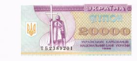 Ukraine P.095d 20000 Karbowanez 1996 (1)