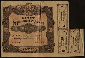 Ukraine P.015 1000 Griwen 1918 (4)