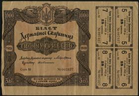 Ukraine P.015 1000 Griwen 1918 (3-)