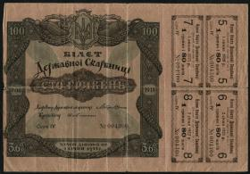 Ukraine P.013 100 Griwen 1918 (4)