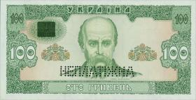 Ukraine P.107B 100 Griwen 1992 (1996) (1)