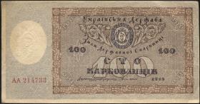 Ukraine P.038a 100 Karbowanez 1918 (1-)